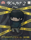 [Pre-Owned]-Durarara!!-Deformed-Clear-Charm-with-Ballchain-(Kyouhei-Kadota)