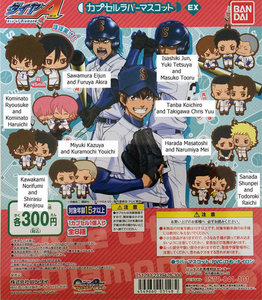 Ace-of-Diamond-Rubber-Mascot-EX